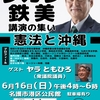 タカラ鉄美「憲法と沖縄」講演会のお知らせ