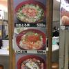 大阪駅徒歩圏内で海鮮丼が1コインで食べられる!ランチにオススメCoo-cooさんに行ってきた!