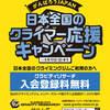 【がんばろうJAPAN】クライマー応援キャンペーン開始!