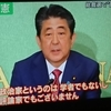 総裁選を巡り、農相に脅し。現職総裁がこんな姑息な手を使う。よほど自信がないのだろう。安倍首相は日本国憲法を「みっともない」と貶したが、「みっともない」のは安倍首相である。こんな「みっともない」政治家の3選を支援している政治家たちも同様に「みっともない」。