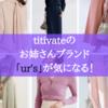 titivateのお姉さんブランド「ur's」が気になる!