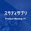 StudySapuri Product Meetup を開催しました #sapurimeetup