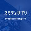 StudySapuri Product Meetup を開催しました #sapurimeetup