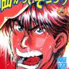 【成人向け】坂辺周一先生の 『曲がってそーろう』(全3巻)を公開しました