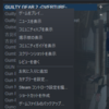 Steam版ギルティギア2 画質改善Mod改良版 セルシェーダーに対応
