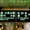 札幌市営地下鉄のサイン 3 南北線麻生延伸時のサイン
