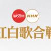 第69回NHK紅白歌合戦(2018年) (ほぼ)全シーンレビュー