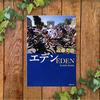 【舞台はフランス】〝エデン〟近藤 史恵―――サクリファイスシリーズの第2弾