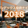 インデックス投資ナイト2018 が七夕に開催されます