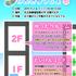【 名古屋柳城短期大学 】大学祭でのクラス企画案内ポスターのデザインをしました
