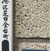 【港区】芝白金台町