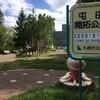 【札幌市北区】屯田開拓公園