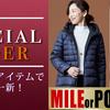 【ショッピング】ANAマイル3倍・JAL100円で3マイル