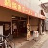 須崎市出身の僕が高知県須崎市の橋本食堂の鍋焼きラーメンを初めて食べてきた話。
