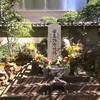 板東の怨霊『将門』に花束を…