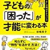 子どもの「困った」が才能に変わる本 田嶋英子