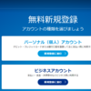 PlayFab:Unityゲーム内課金システムPayPal編