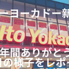 【草加】イトーヨーカドー新田店が閉店!最終日の様子をレポートします!