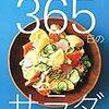 365日のサラダ 著者:金丸 絵里加 評価:★2