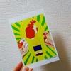 過去作品を印刷したポストカードをデザフェスvol.50で無料配布する件について。
