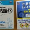 英検2級の単語帳を2冊買ってみたハナシ( ̄▽ ̄)