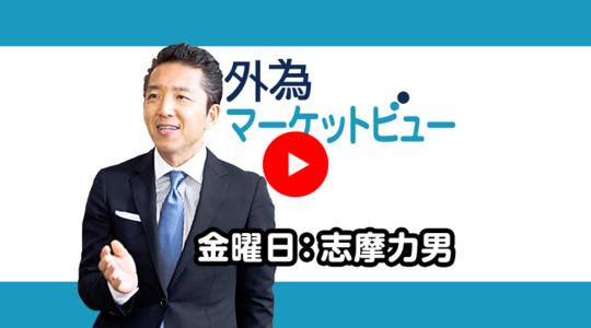 FX「ドル/円更なる下落の可能性は?キャピタルゲイン課税を警戒」2021/4/23(金)志摩力男