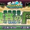 【イベント情報】迷宮の門・探検SP
