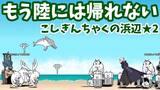 こしぎんちゃくの浜辺★2 - [6]もう陸には帰れない【攻略】レジェンドステージ[38] にゃんこ大戦争