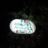 厚木市旭町にあるフランス菓子店 ペールノエルに行ってきました。