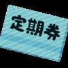 神戸市営地下鉄のお得な定期券の買い方「定期券購入乗車証明書」