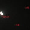 土星の輪が撮れた!撮れてない?コンデジ「PowerShot SX720 HS」で挑んだ天体撮影