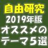 【2019年版】今年の自由研究にオススメの5大テーマ!