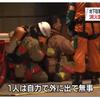 東京都新宿区のマンションで二酸化炭素消防用設備による死亡事故 について