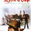 映画「荒野の用心棒」マカロニ・ウエスタン・ブームの起爆剤となりました!!