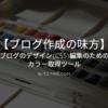 ブログのデザイン(CSS)編集のためのカラー取得ツール【PC向け】