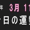 2018年 3月 11日 今日の運勢 (試)