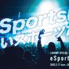 ポスター「展示 eSports」