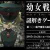 幼女戦記×ナゾメイト「第二◯三航空魔道大隊選抜試験」のWeb謎が登場
