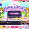 【スクフェス】第3回チャレンジフェスティバル