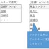 DWH: データモデル(8.ナチュラルキーを基本とし、サロゲートキーはピンポイントで使う。)
