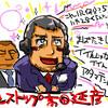 10・15 RIZIN福岡大会と修斗舞浜大会の感想。高田泥酔?
