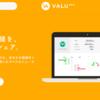 自分を株に見立てて取引する「Valu」って一体何? 魅力とリスクを自分なりに考えて見る。
