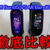 【徹底比較レビュー】Mi Band5とMi Band6はどっちが買い?