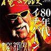ムック「俺のプロレス」でフミ・サイトーとOMASUKIFIGHTが夢のタッグ!!2対1でハルク・ホーガンと対戦