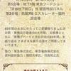 【昭和】東横デパートの思ひ出展〜コロナ緊急事態宣言前夜 85年の歴史に静かに幕を下ろした東急東横店