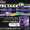 GITADORAイベント「VOLTAGE Quest 第4弾 Randomチャレンジ!」開催中!(解禁曲1曲)