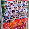 2016.12.24 『大阪よしもと漫才博覧会~クリスマスイブスペシャル~』inルミネtheよしもと