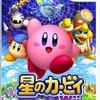 まさにスーパーデラックスの正統続編 - Wii『星のカービィWii』プレイ感想