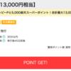 【モッピー】楽天カードが期間限定8,000pt(8,000円)! 今なら5,000円相当のポイントプレゼントも!