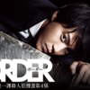 【ドラマ】BORDER 衝動~検視官・比嘉ミカ~ 感想